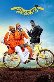Cycle (2018)