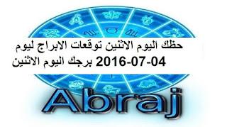 حظك اليوم الاثنين توقعات الابراج ليوم 04-07-2016 برجك اليوم الاثنين