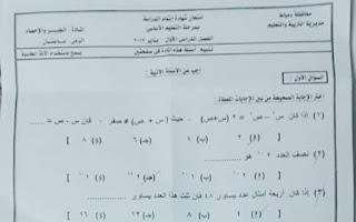 ورقة امتحان الجبر محافظة دمياط الصف الثالث الاعدادى 2017 الترم الاول