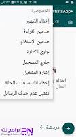 تحميل واتساب الازرق ابو صدام الرفاعي