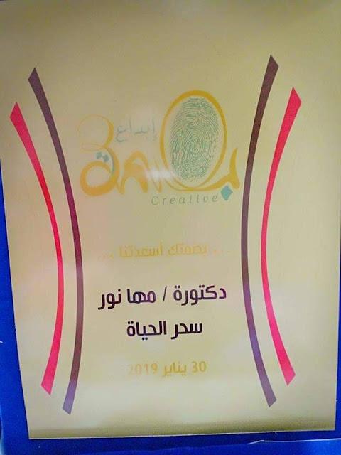 مؤسسة بصمة إبداع تكرم الدكتورة  مها نور