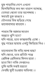 Valentines Day Bengali Poem 2019
