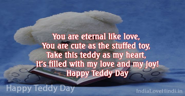 teddy day sms, happy teddy day sms, teddy day wishes sms, teddy day love sms, teddy day romantic sms, teddy day sms for girlfriend, teddy day sms for boyfriend, teddy day sms for wife, teddy day sms for husband, teddy day sms for crush