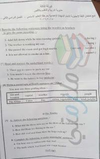 امتحان اللغة الإنجليزية للشهادة الإعدادية أخر العام محافظة الأقصر 2016