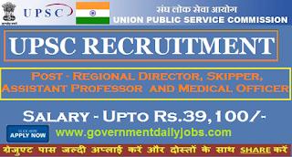 UPSC Recruitment 2017 Regional Director, Skipper, Specialist Grad