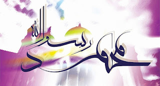 Sampaikan Salamku kepada Rasulullah Saad bin Rabi