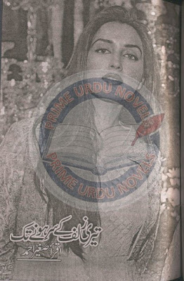 Teri zulaf ke sir hone tak Episode 8 by Iqra Sagheer Ahmed pdf