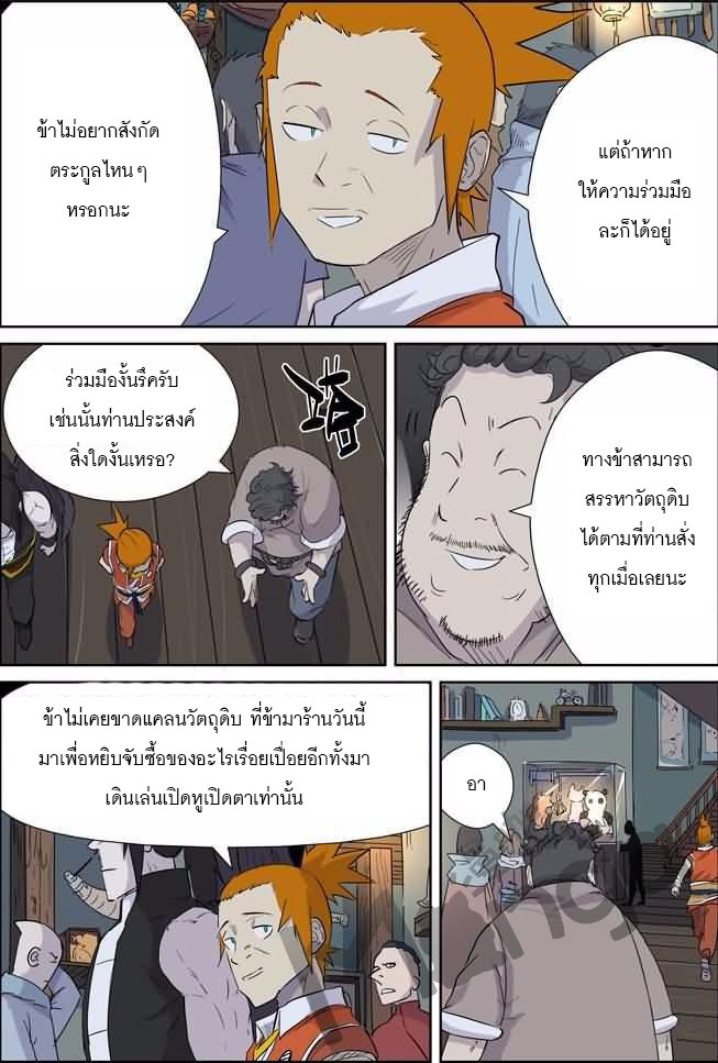 Tales of Demons and Gods ตอนที่ 165.5 หน้า 6