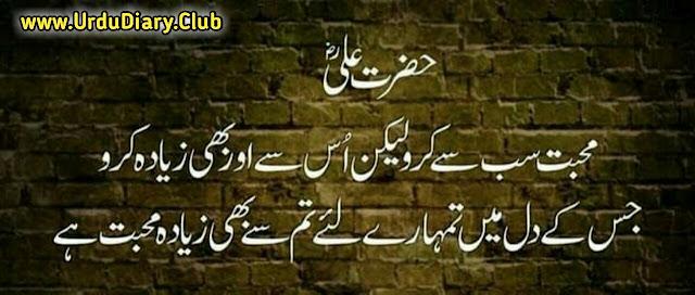Best Hazrat Ali Quotes Images In Urdu - Mohabbat sub se kero