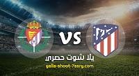 نتيجة مباراة اتليتكو مدريد وبلد الوليد اليوم السبت بتاريخ 20-06-2020 الدوري الاسباني