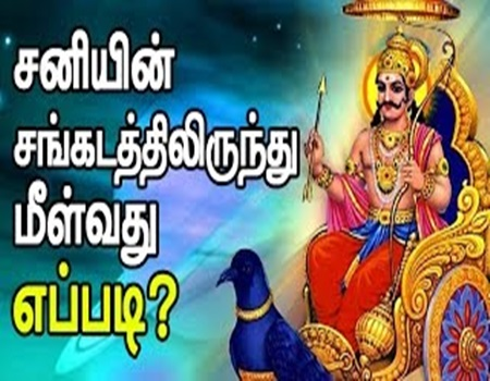 Remedies for Reducing the Malefic Effects of Shani Graha