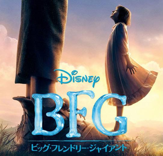 BFG:ビッグ・フレンドリー・ジャイアント/誘拐しといてフレンドリーはない