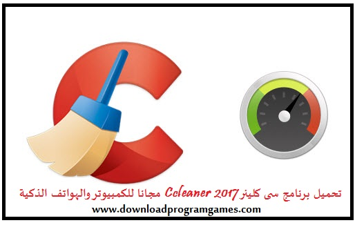 تنزيل برنامج سي كلينر للكمبيوتر مجانا Download CCleaner  برابط مباشر