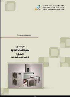 كتاب نظم ومعدات التبريد pdf