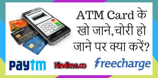 ATM Card के खो जाने,चोरी हो जाने पर क्या करें? ATM Card को ब्लाक करने का तरीका