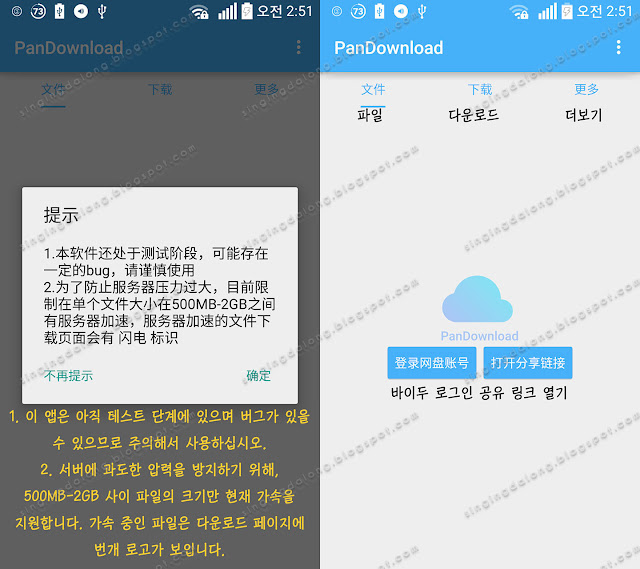PanDownload-for-Android-with-Baidu-nonlogin-download