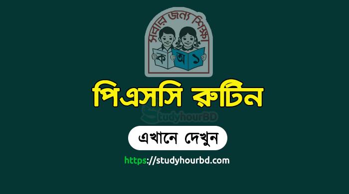PSC Routine 2018 Bangladesh