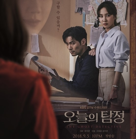 Download Drama Korea The Ghost Detective Batch Subtitle Indonesia