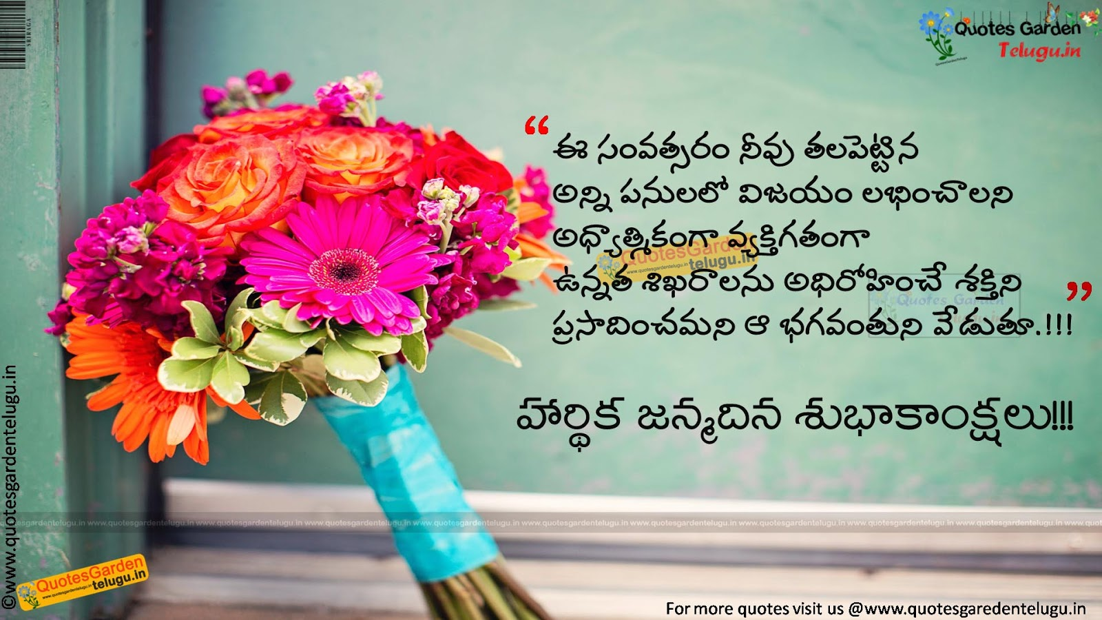 Best Birthday Greetings Wishes Quotes In Telugu 1160 Quotes Garden Telugu Telugu Quotes English Quotes Hindi Quotes