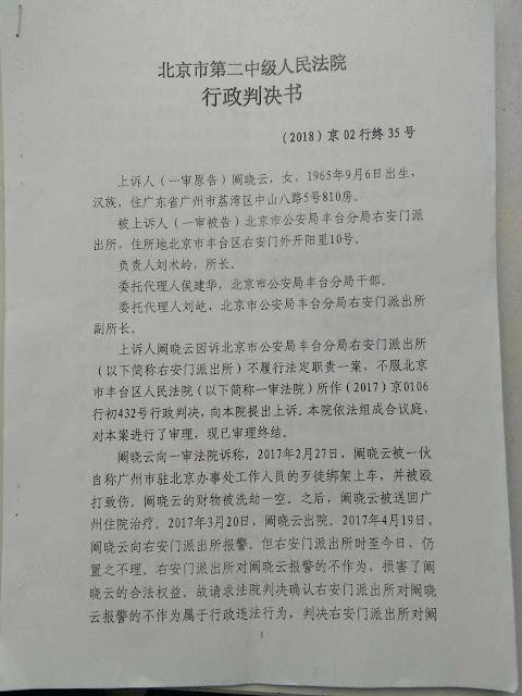 阚晓云:呼吁第十三届全国人大代表关注暴力截访的公开信(图)