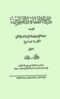 تحميل طبقات النحاة واللغويين - ابن قاضى شهبة pdf