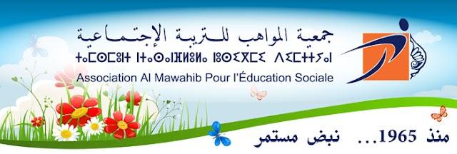 جمعية المواهب ببرشيد تنجح في عقد جمعها العام و اختيار أحمد الرباح رئيسا