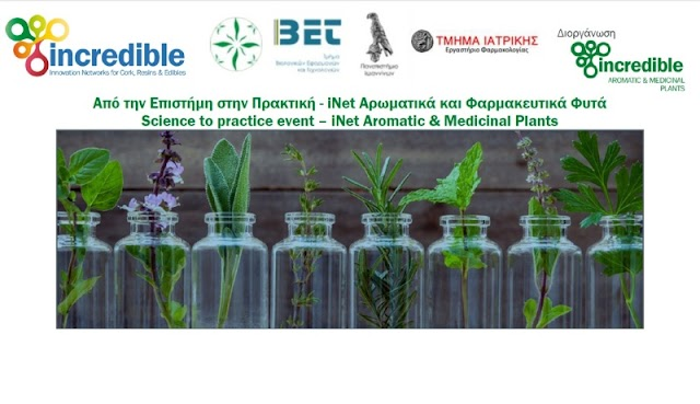 Εκδήλωση με θέμα: Φαρμακευτικά Φυτά και Εφαρμογές τους στην Σύγχρονη Ιατρική