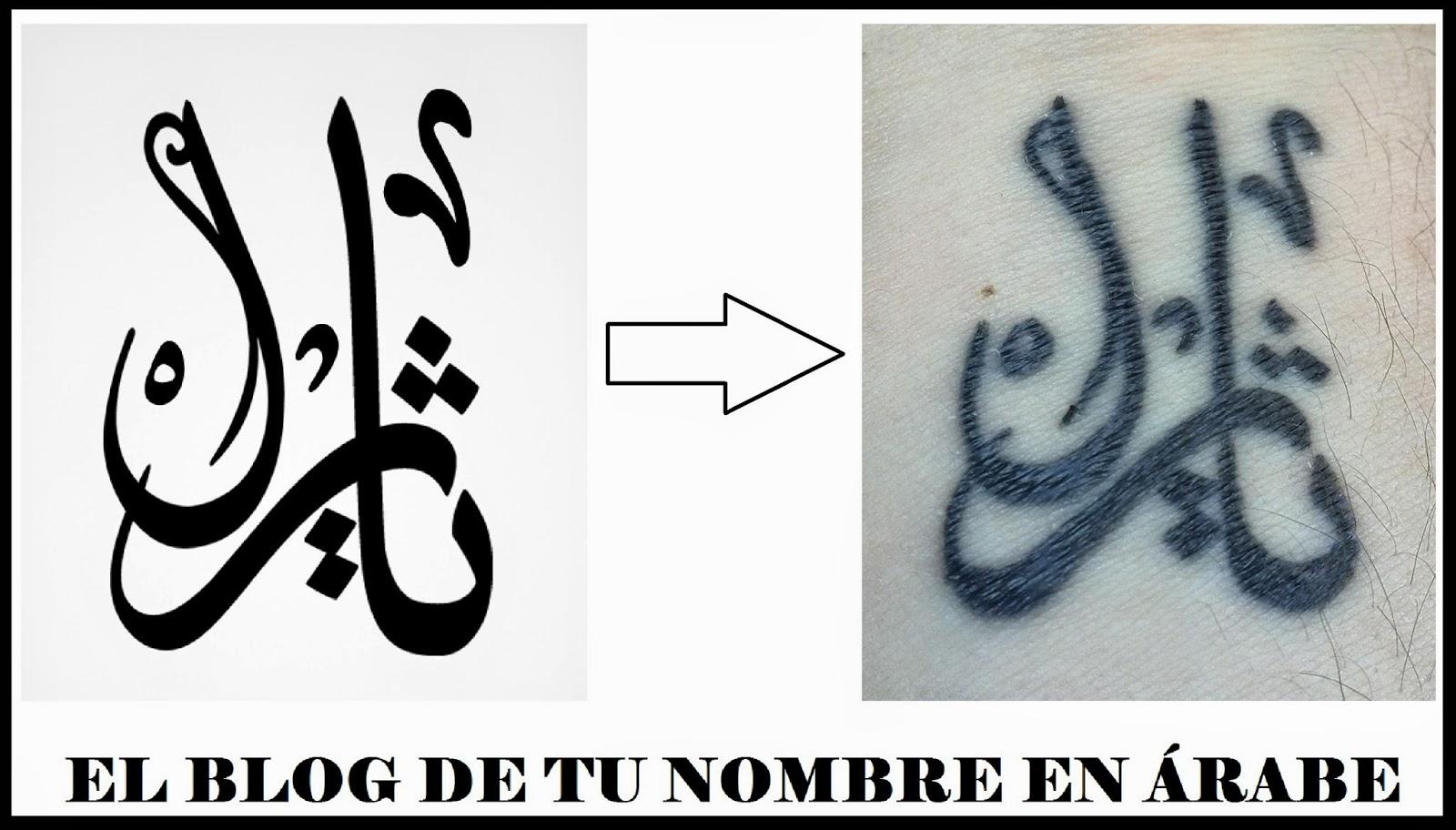 tatuajes de letras arabes