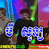 CTN Comedy - Bey Son (29 Nov 2014)