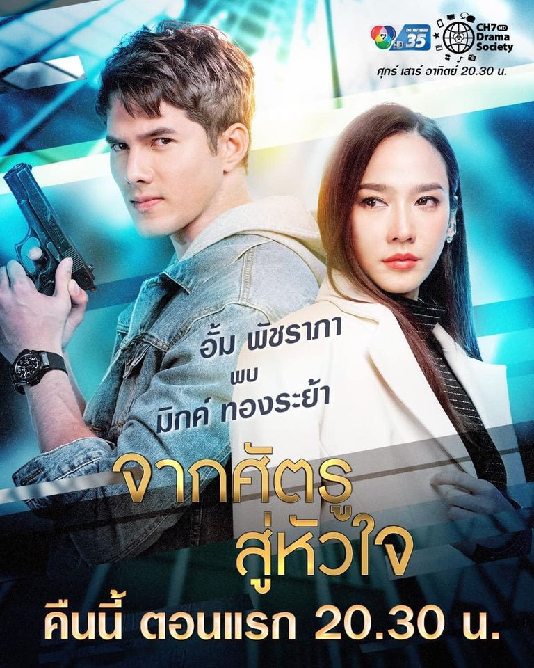 Yêu Phải Kẻ Thù - Jaak Sadtroo Soo Hua Jai (2020)