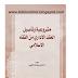 تحميل بحث مهم حول  مشروعية وتأصيل العقد الاداري في الفقه الاسلامي القاضي خالد بن عبدالل pdf