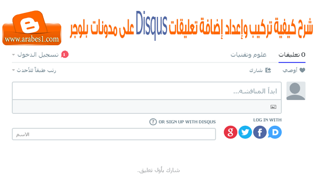 How to add comments DISQUS on Blogger