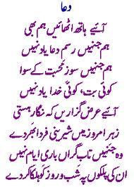 Best Islami Duain In Urdu Writting Jamia Kulachi Khorasan