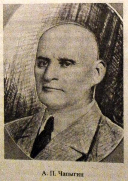 Алексей Чапыгин