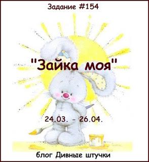 http://divnyeshtuchki.blogspot.ru/2016/03/154.html