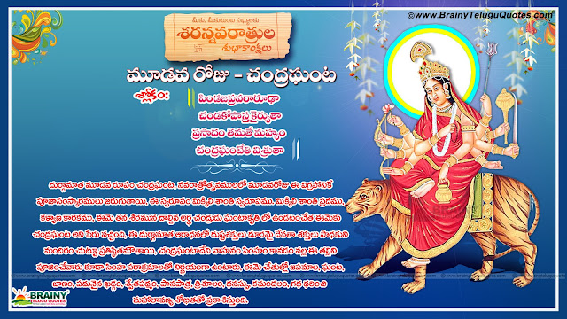 Here is Navaratri Third day chandraghanta devi pradhana slokams information in telugu with Vijayadasami dasara wishes quotes messages greetings in telugu,chandraghanta Devi navaratri 3rdday quotes greetings information telugu, devi navaratri durga navaratri goddess durga mata Best Vijayadashami Quotes greetings wallpapers images shayari information in telugu english hindi tamil kannada bengali,Best Dussehra Quotes greetings wallpapers images shayari information in telugu english hindi tamil kannada bengali, best dasara Quotes greetings wallpapers images shayari information in telugu english hindi tamil kannada bengali,nice top ayudha puja Quotes greetings wallpapers images shayari information in telugu english hindi tamil kannada bengali, happy saraswathi puja Quotes greetings wallpapers images shayari information in telugu english hindi tamil kannada bengali.