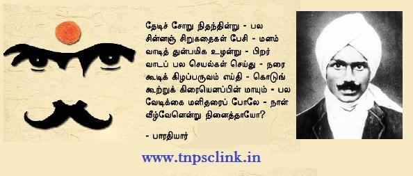 Tnpsc study materials in tamil