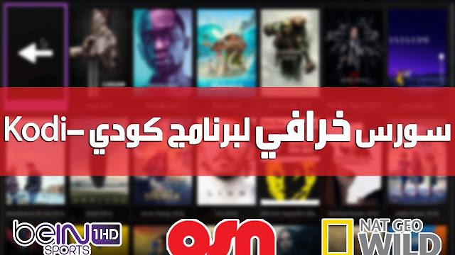 أقوى وأخطر سورس لبرنامج كودي بين سبورت وألاف القنوات والافلام والمسلسلات...