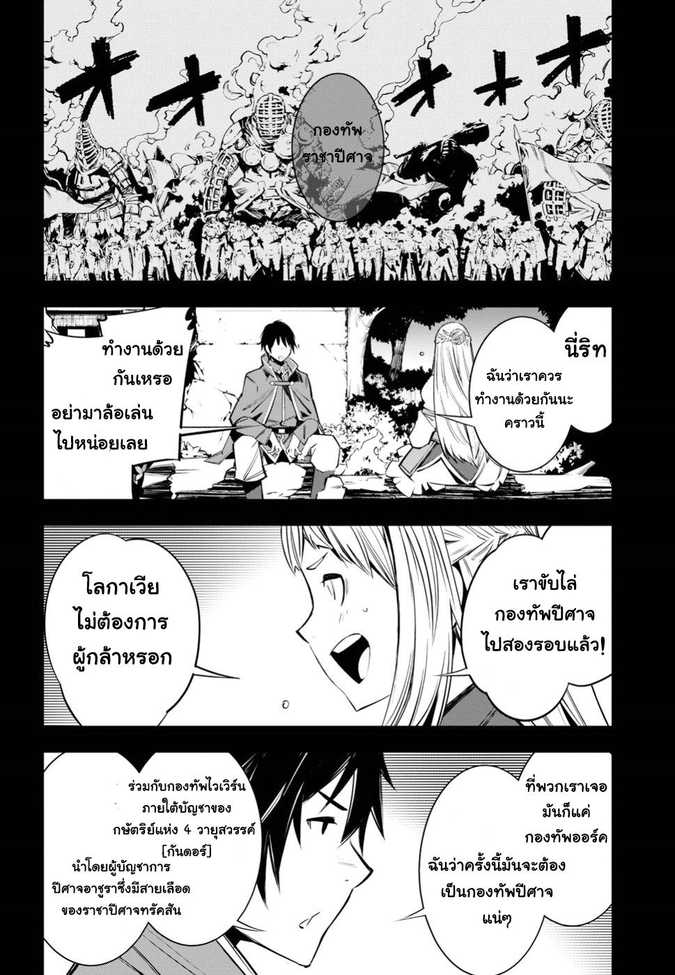 อ่านการ์ตูน Shin no Nakama Janai to Yuusha no Party wo Oidasareta no de Henkyou de Slow Life suru koto ตอนที่ 3 หน้าที่ 18