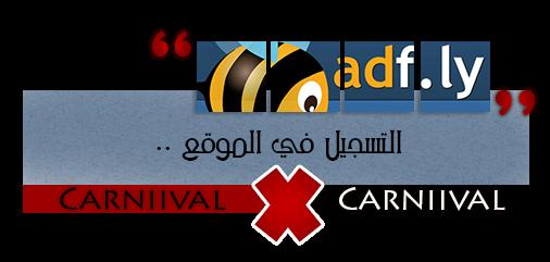 المال موقع adfly الشرح الشامل