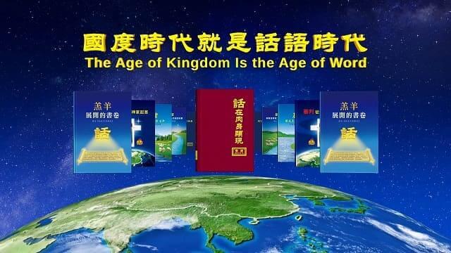 全能神|全能神教會|東方閃電|神話語圖