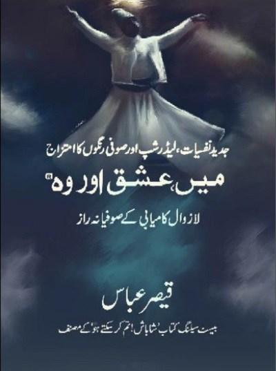 Main Ishq Aur Woh By Qaiser Abbas Pdf Download
