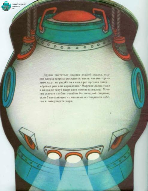 Советские детские книги читать онлайн. И. Акимушкин Батискаф художник А. Барсуков.
