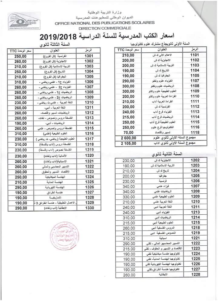 اسعار الكتب المدرسية للسنة الدراسية 2018-2019 الطور الثانوي