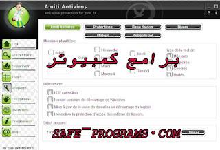 برنامج مكافحة الفيروسات عربي