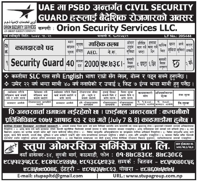 Jobs in UAE for Nepali, Salary Rs 59,738