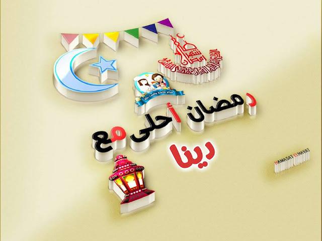 رمضان احلى مع دينا