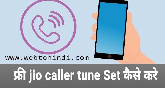 Jio sim/number पर free caller tune set kaise kare | जीओ ट्यून कैसे सेट करे