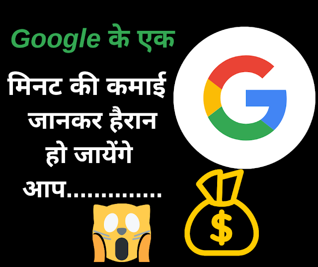 Google के बारे मे रोचक तथ्य, facts about Google, Google facts, Facts about Google in Hindi, Hindi Google, Hindi Google Facts.