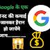 Google के एक मिनट की कमाई जानकर हैरान हो जायेंगे आप। Facts about Google | interestingfactsk.com